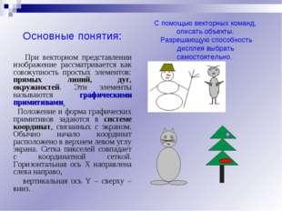 Основные понятия: При векторном представлении изображение рассматривается как
