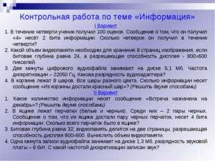 Контрольная работа по теме «Информация» I Вариант 1. В течение четверти учени