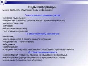 Виды информации Можно выделить следующие виды информации: По восприятию орган