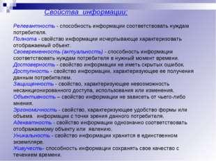 Свойства информации: Релевантность - способность информации соответствовать н