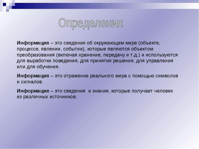 Информация – это сведения об окружающем мире (объекте, процессе, явлении, соб...
