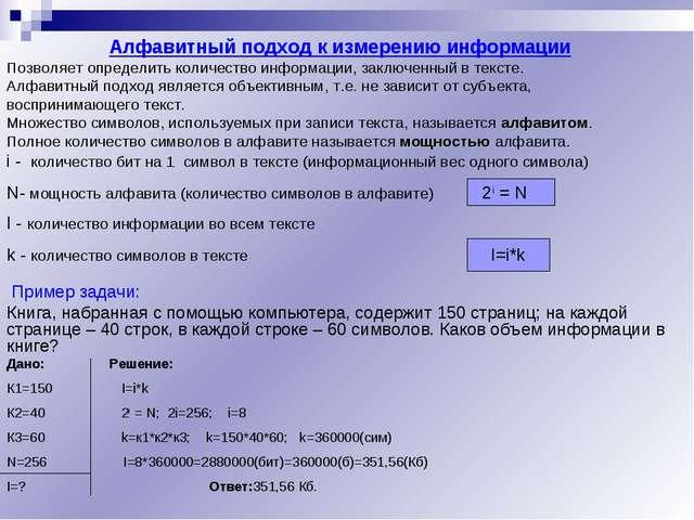 Алфавитный подход к измерению информации Позволяет определить количество инф...