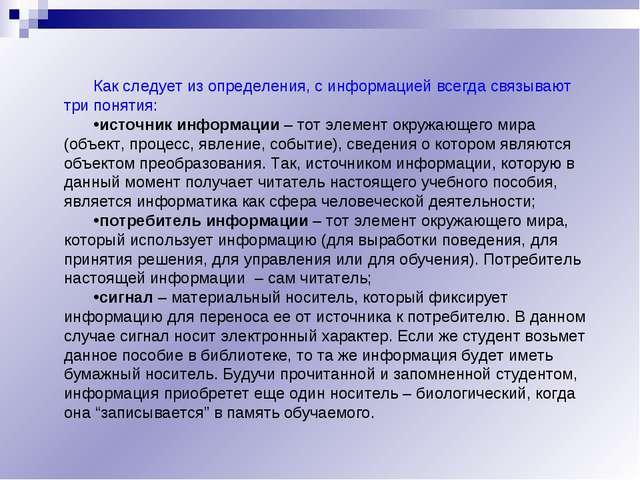 Как следует из определения, с информацией всегда связывают три понятия: источ...