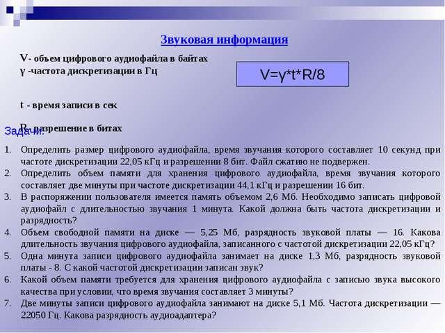 V=γ*t*R/8 Задачи: Определить размер цифрового аудиофайла, время звучания кот...