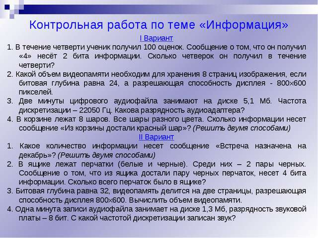 Контрольная работа по теме «Информация» I Вариант 1. В течение четверти учени...