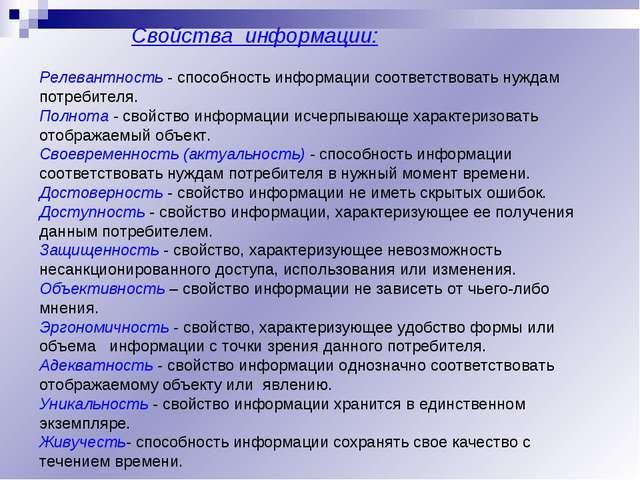 Свойства информации: Релевантность - способность информации соответствовать н...