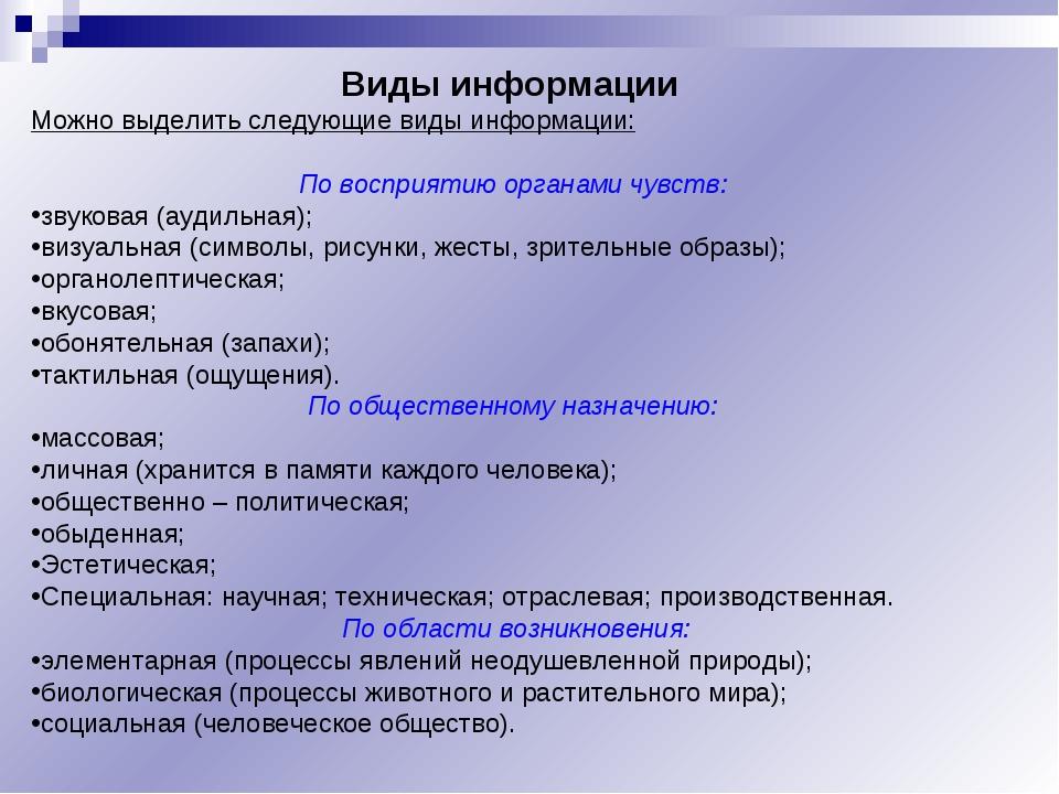Виды информации Можно выделить следующие виды информации: По восприятию орган...
