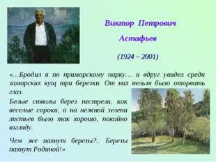 Виктор Петрович Астафьев «…Бродил я по приморскому парку… и вдруг увидел сред