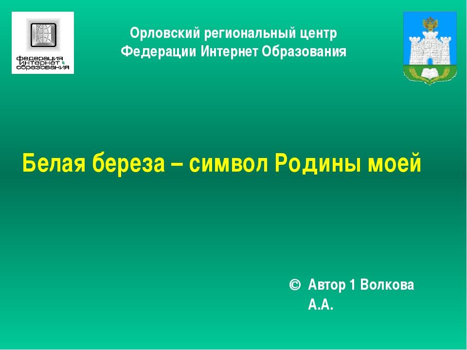 Орловский региональный центр Федерации Интернет Образования Белая береза – си...