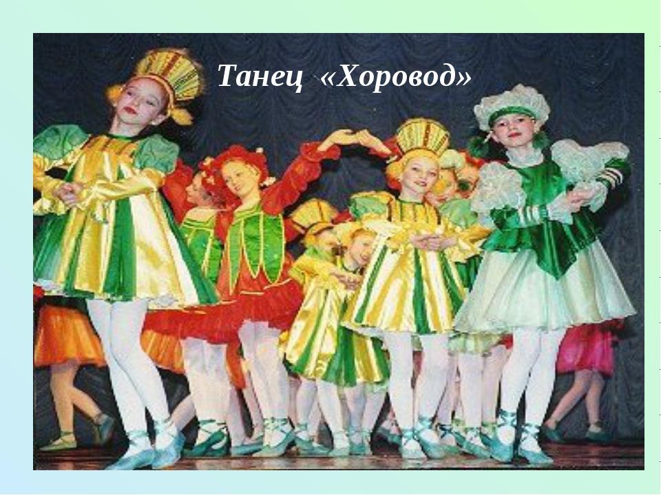 Танец «Хоровод»