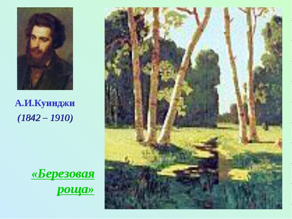 А.И.Куинджи «Березовая роща» (1842 – 1910)
