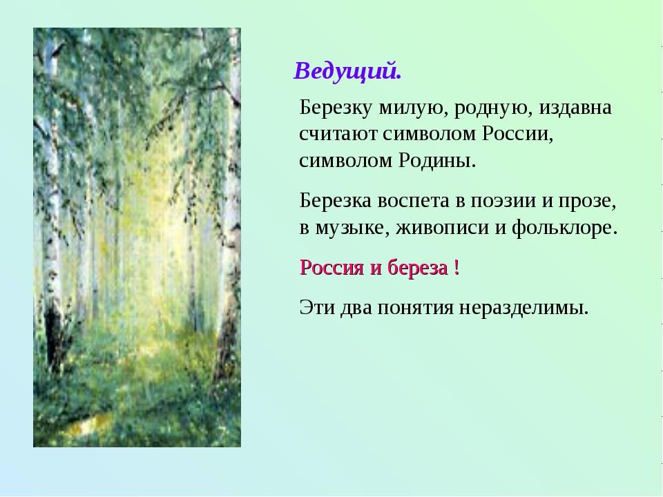 Ведущий. Березку милую, родную, издавна считают символом России, символом Род...