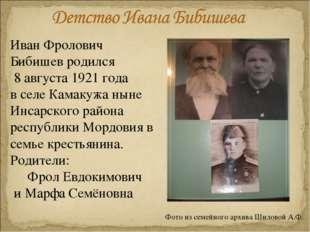 Фото из семейного архива Шиловой А.Ф. Иван Фролович Бибишев родился 8 августа