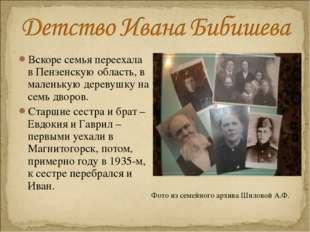 Вскоре семья переехала в Пензенскую область, в маленькую деревушку на семь дв