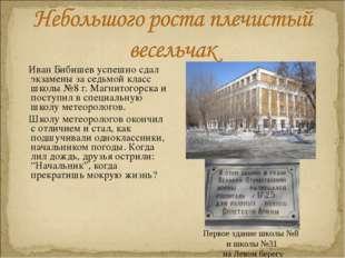 Иван Бибишев успешно сдал экзамены за седьмой класс школы №8 г. Магнитогорск