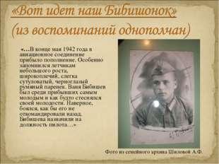 «…В конце мая 1942 года в авиационное соединение прибыло пополнение. Особенн