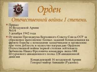 Приказ 16 Воздушной Армии №1/4 3 декабря 1942 года От имени През