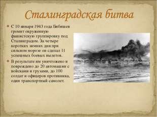 С 10 января 1943 года Бибишев громит окруженную фашистскую группировку под Ст