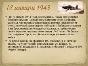 18-го января 1943 года, возвращаясь после выполнения боевого задания на подб