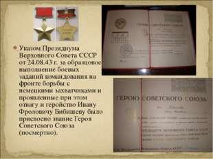 Указом Президиума Верховного Совета СССР от 24.08.43 г. за образцовое выполне