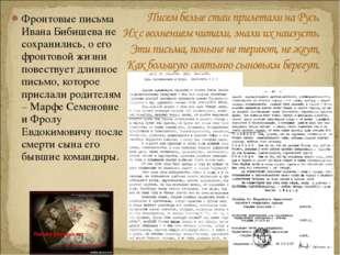 Фронтовые письма Ивана Бибишева не сохранились, о его фронтовой жизни повеств