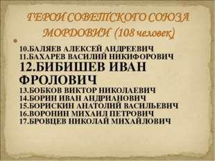 10.БАЛЯЕВ АЛЕКСЕЙ АНДРЕЕВИЧ 11.БАХАРЕВ ВАСИЛИЙ НИКИФОРОВИЧ 12.БИБИШЕВ ИВАН Ф