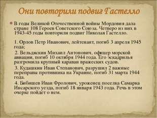 В годы Великой Отечественной войны Мордовия дала стране 108 Героев Советского