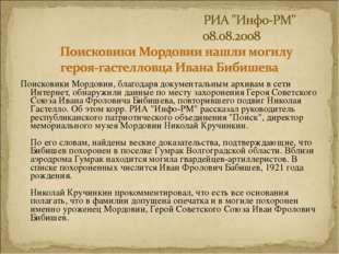 Поисковики Мордовии, благодаря документальным архивам в сети Интернет, обнару