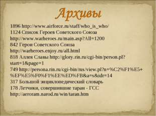 1896 http://www.airforce.ru/staff/who_is_who/ 1124 Список Героев Советского С
