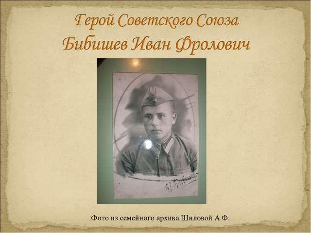 Фото из семейного архива Шиловой А.Ф.