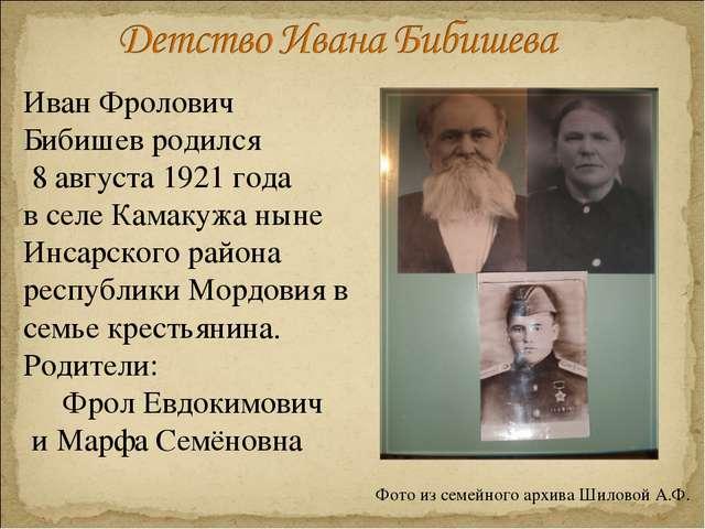Фото из семейного архива Шиловой А.Ф. Иван Фролович Бибишев родился 8 августа...