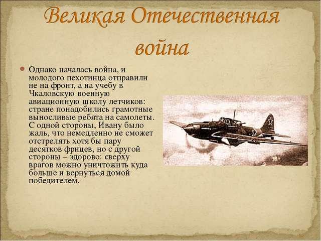 Однако началась война, и молодого пехотинца отправили не на фронт, а на учебу...