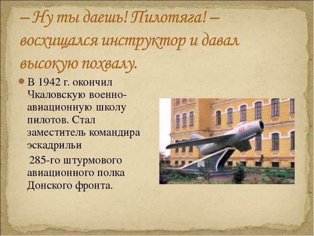 В 1942 г. окончил Чкаловскую военно-авиационную школу пилотов. Стал заместите...