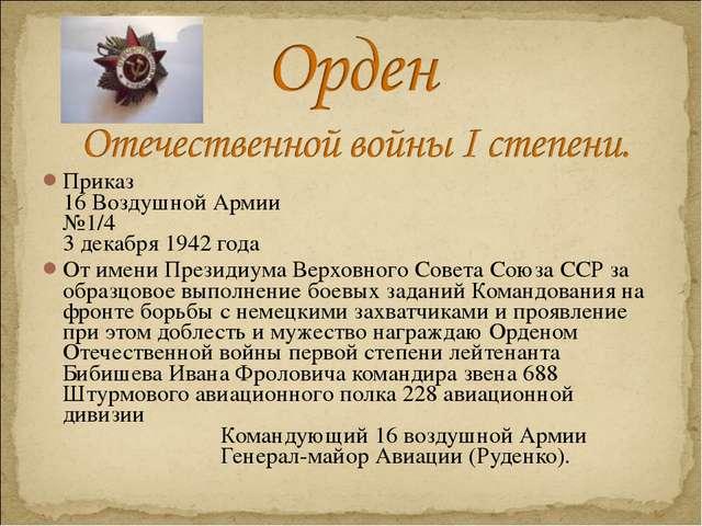 Приказ 16 Воздушной Армии №1/4 3 декабря 1942 года От имени През...