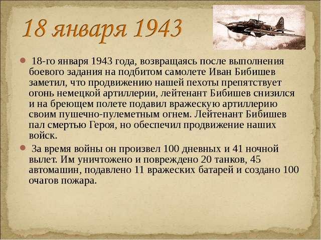 18-го января 1943 года, возвращаясь после выполнения боевого задания на подб...