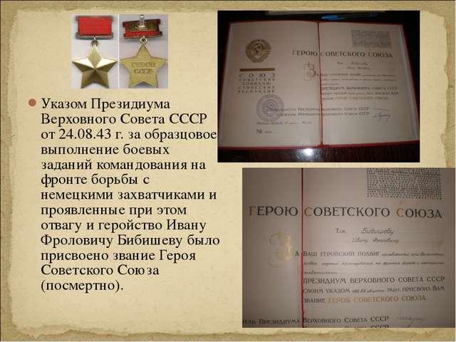 Указом Президиума Верховного Совета СССР от 24.08.43 г. за образцовое выполне...