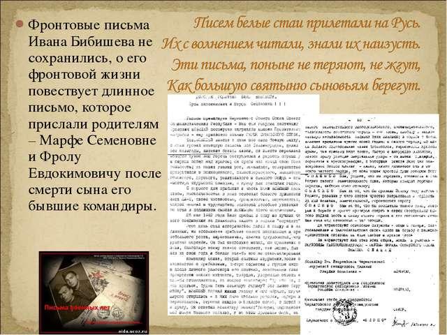 Фронтовые письма Ивана Бибишева не сохранились, о его фронтовой жизни повеств...