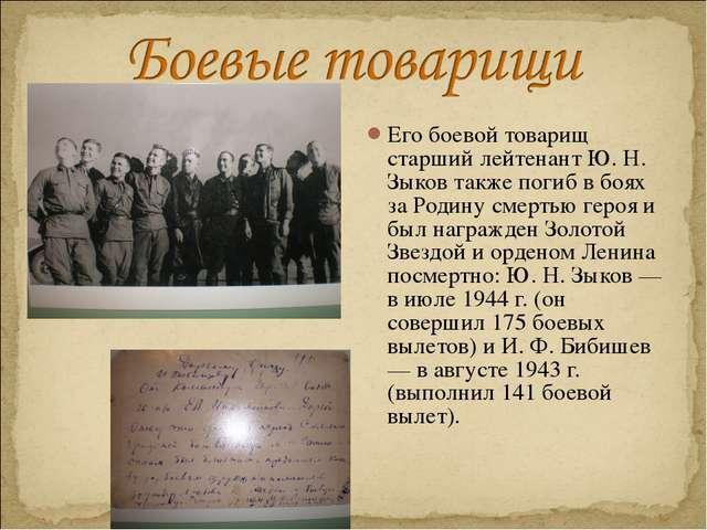 Его боевой товарищ старший лейтенант Ю. Н. Зыков также погиб в боях за Родину...