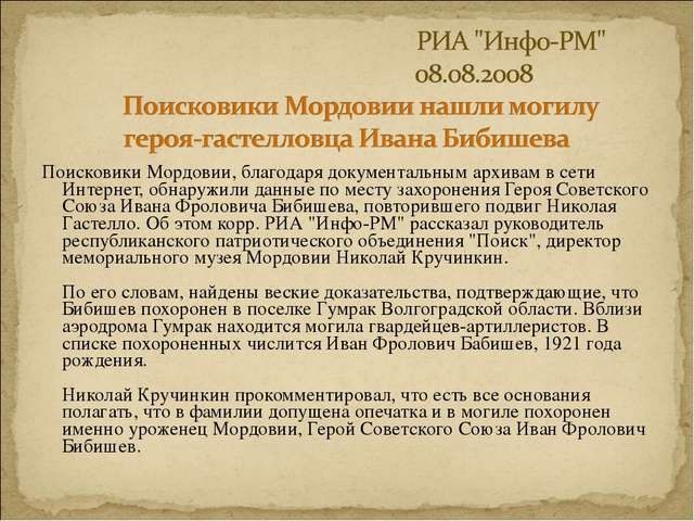 Поисковики Мордовии, благодаря документальным архивам в сети Интернет, обнару...