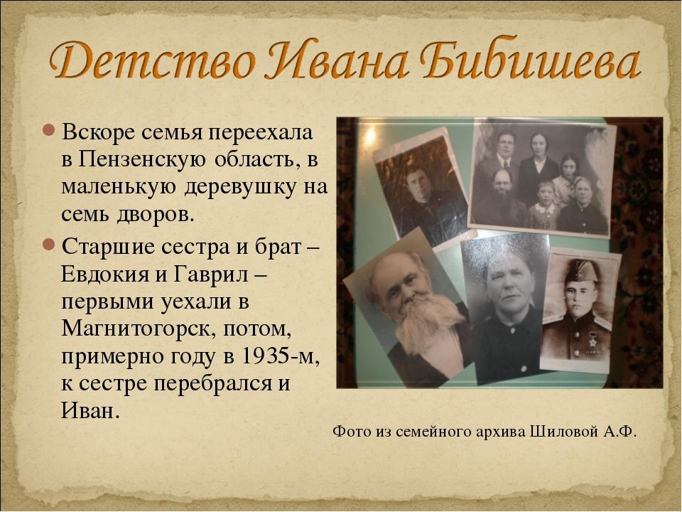 Вскоре семья переехала в Пензенскую область, в маленькую деревушку на семь дв...