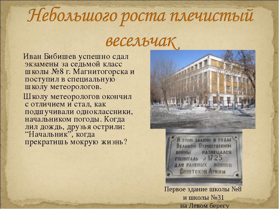 Иван Бибишев успешно сдал экзамены за седьмой класс школы №8 г. Магнитогорск...