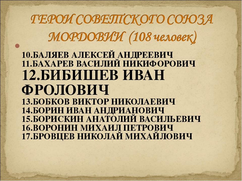 10.БАЛЯЕВ АЛЕКСЕЙ АНДРЕЕВИЧ 11.БАХАРЕВ ВАСИЛИЙ НИКИФОРОВИЧ 12.БИБИШЕВ ИВАН Ф...