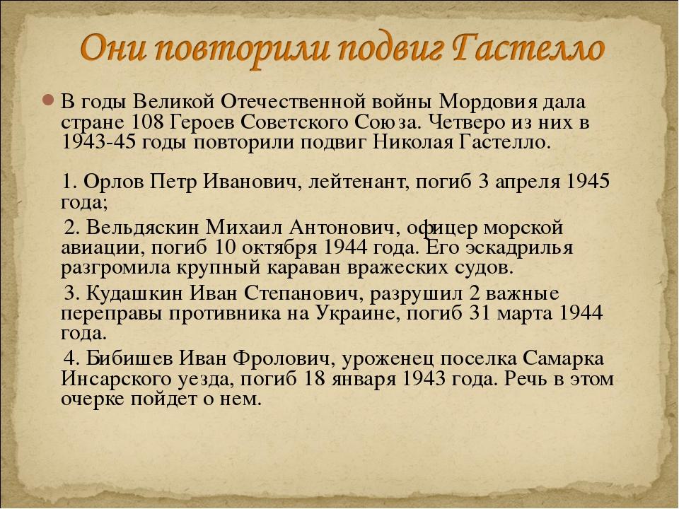 В годы Великой Отечественной войны Мордовия дала стране 108 Героев Советского...