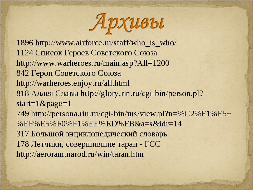 1896 http://www.airforce.ru/staff/who_is_who/ 1124 Список Героев Советского С...