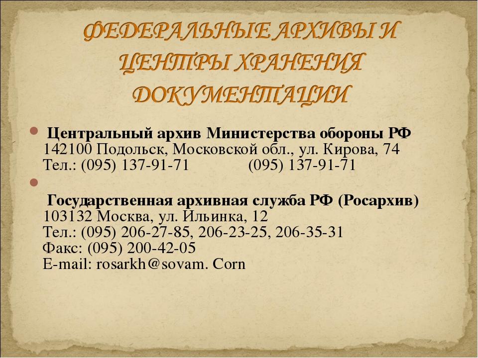 Центральный архив Министерства обороны РФ 142100 Подольск, Московской обл.,...