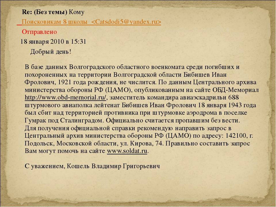 Re: (Без темы) Кому Поисковикам 8 школы  Отправлено 18 января 2010в15:31 Д...