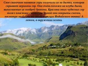 Свое сказочное название горы получили из-за дымки, которая скрывает вершины г