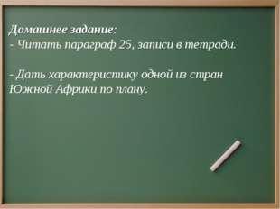 Домашнее задание: - Читать параграф 25, записи в тетради. - Дать характеристи