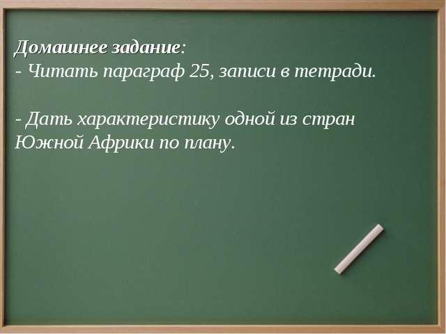 Домашнее задание: - Читать параграф 25, записи в тетради. - Дать характеристи...