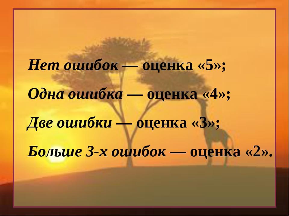 Нет ошибок — оценка «5»; Одна ошибка — оценка «4»; Две ошибки — оценка «3»; Б...
